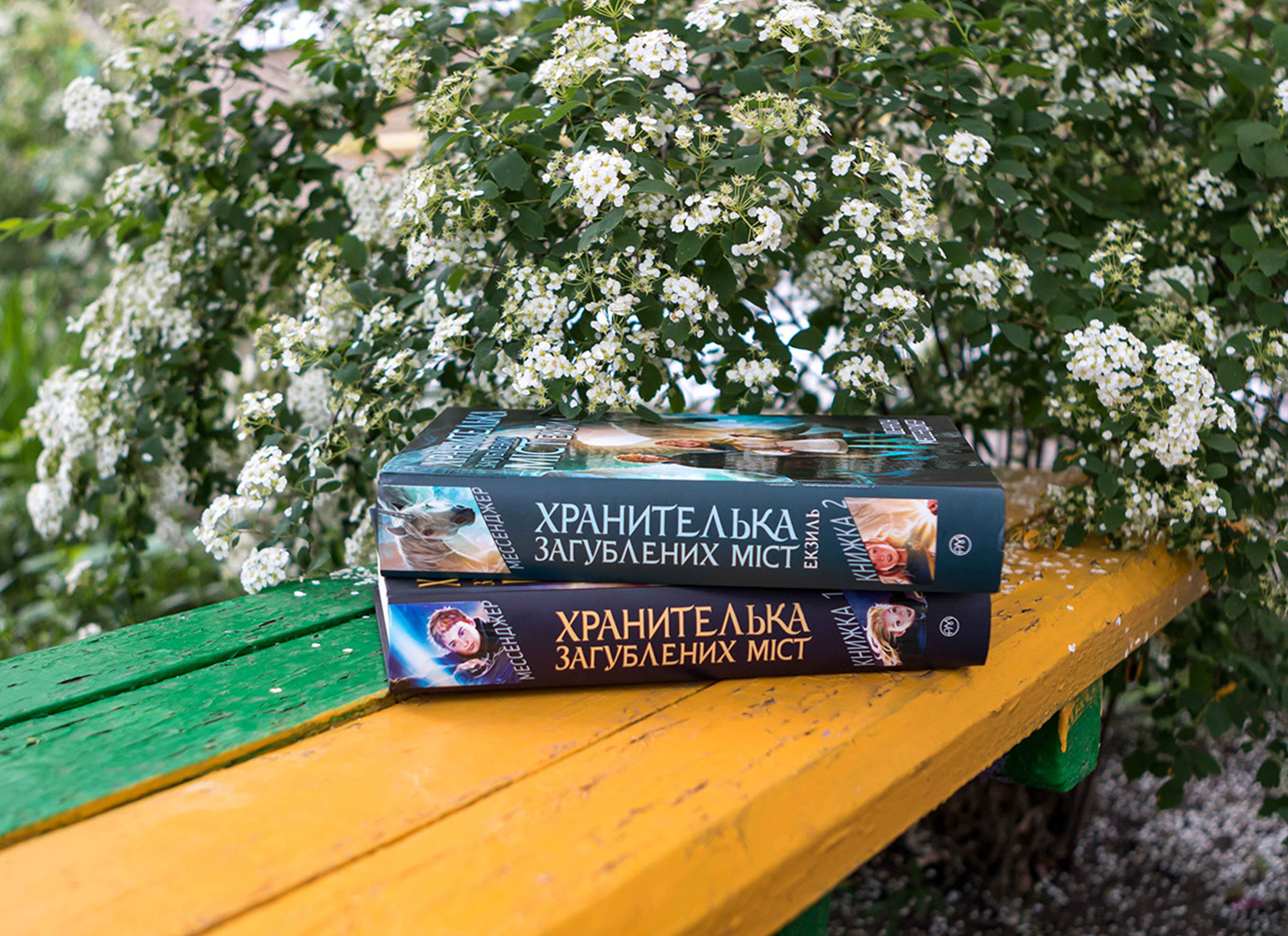 Шеннон Мессенджер анонсувала вихід дев'ятої книжки серії «Хранителька загублених міст»