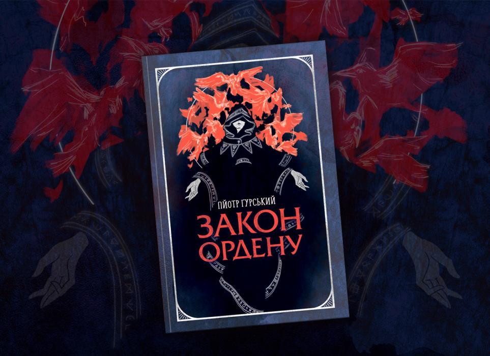 Пйотр Ґурський «Закон Ордену»