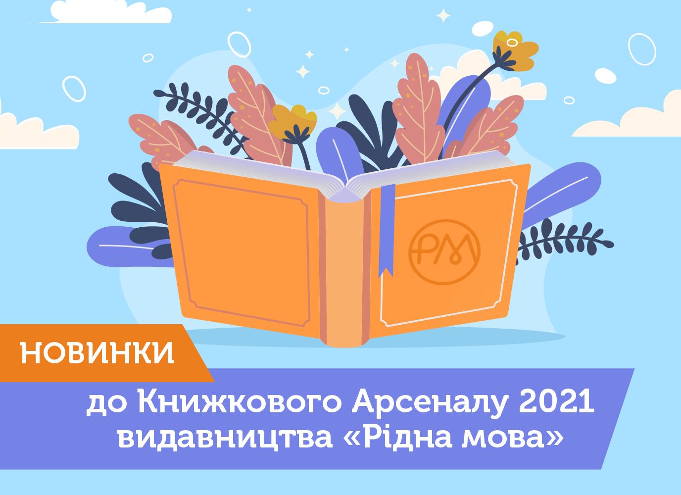 Книжковий Арсенал 2021: новинки дитячої літератури від «Рідної мови»