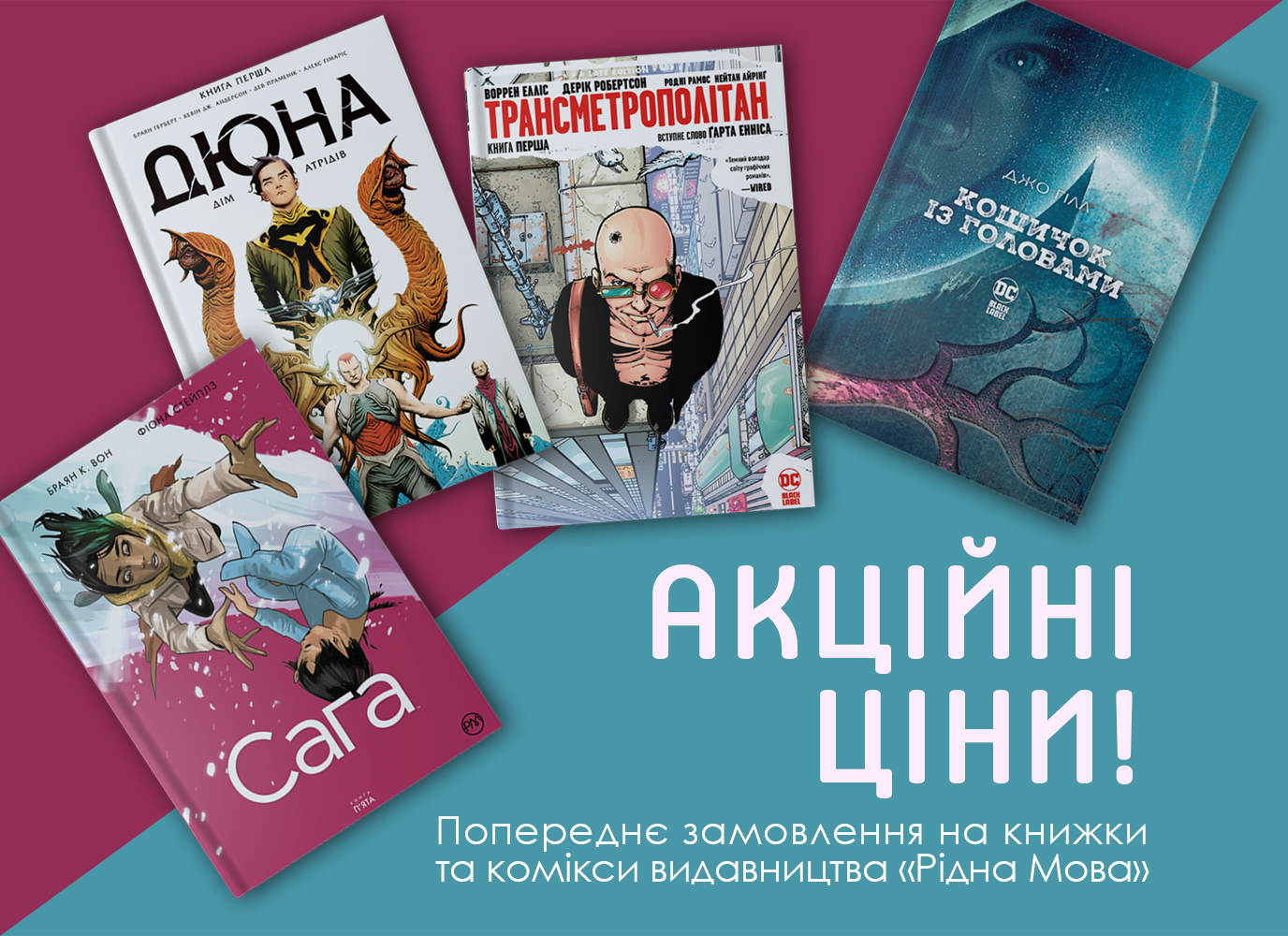 Велике осіннє передзамовлення коміксів «Рідної мови»