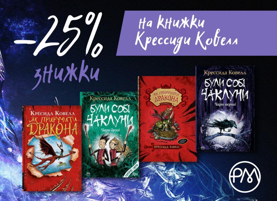 Святкуємо день народження Крессиди Ковелл та даруємо -25% на всі її книжки