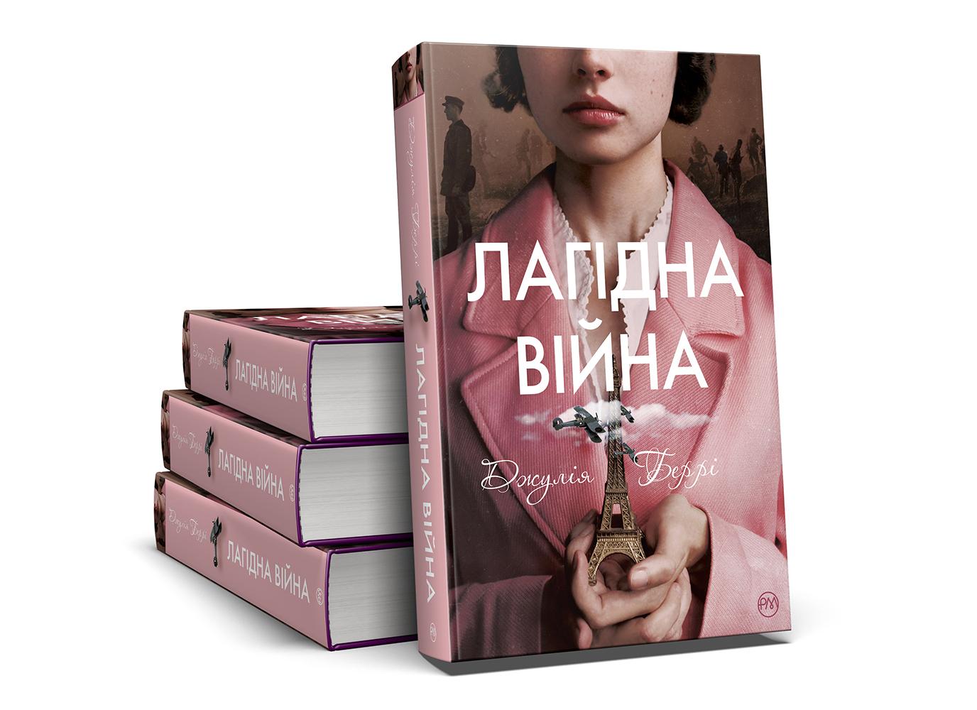 «Справжня любов за війну сильніша» – рецензія на книжку «Лагідна війна» Джулії Беррі