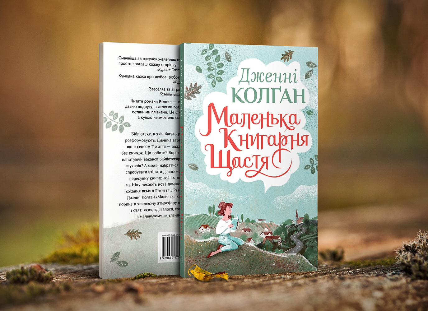 Дженні Колґан «Маленька книгарня щастя»