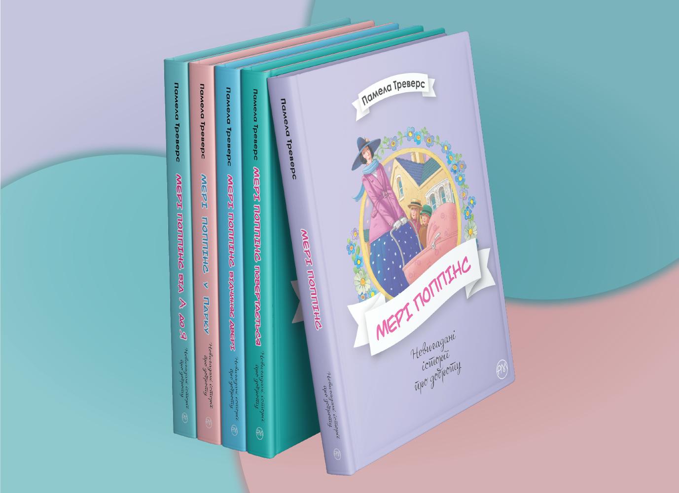 Вперше усі книжки про Мері Поппінс українською