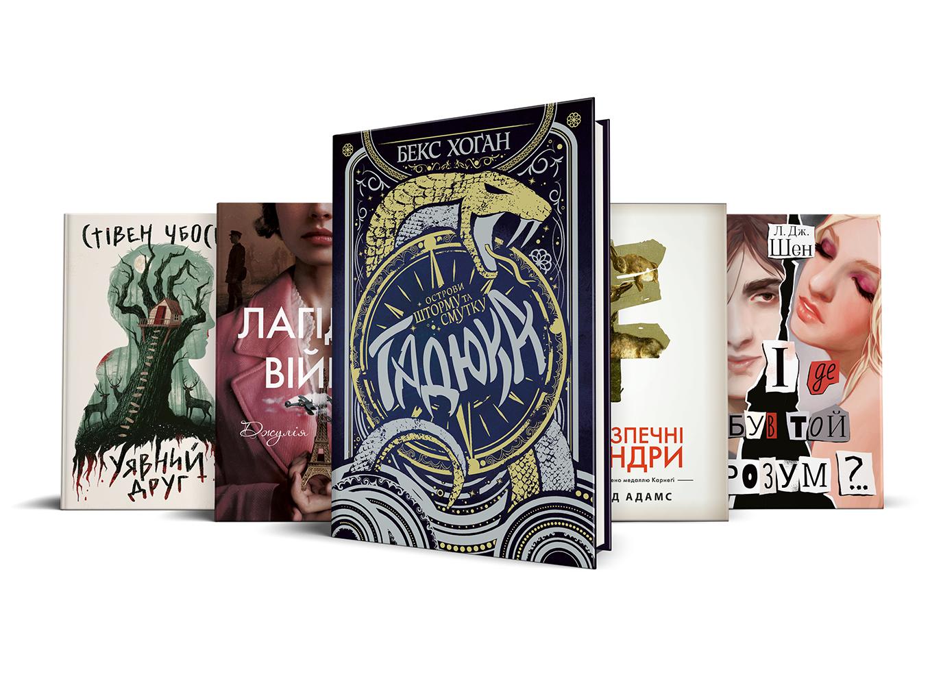 Такі молоді: романи про перше кохання та перші самостійні кроки