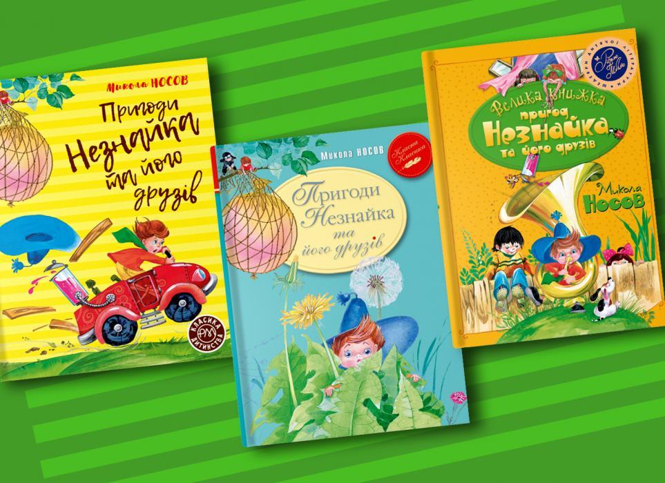 «Пригоди Незнайка та його друзів»: представляємо нові видання дитячої класики