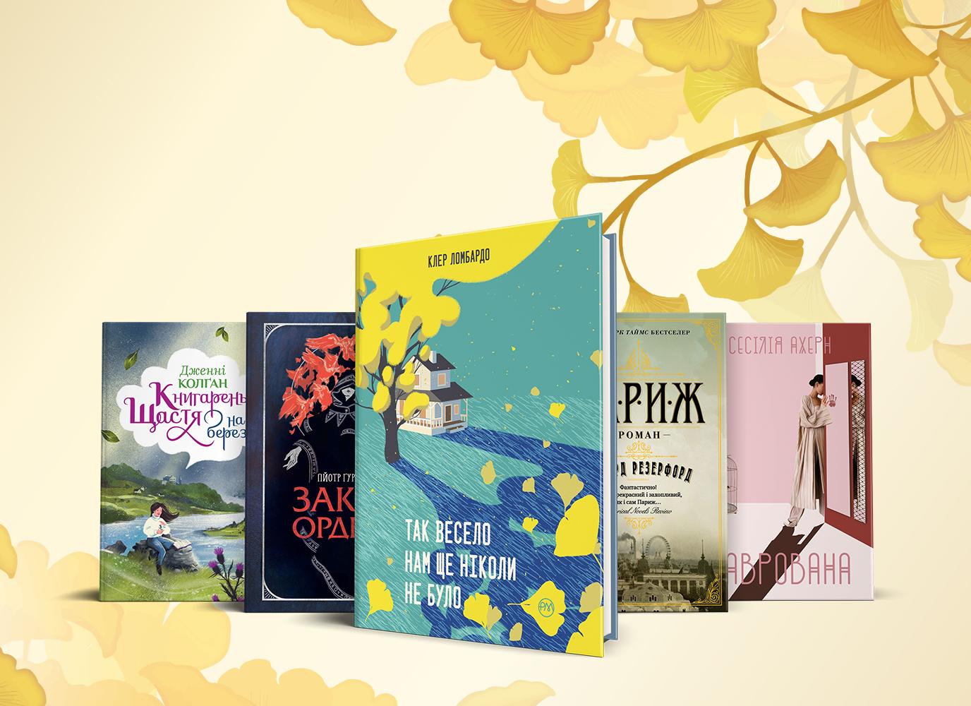 Книжки з осіннім настроєм: п'ять ідей атмосферного читання