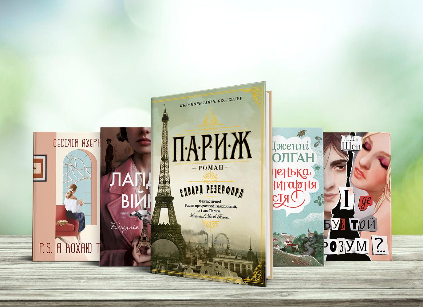 Love is in the air: п'ятірка романтичних книжок до Всесвітнього дня поцілунків