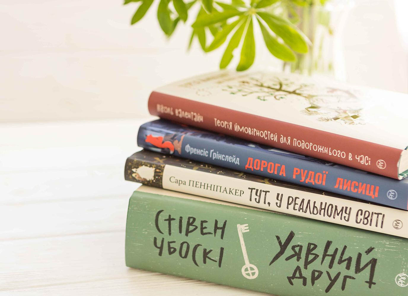 Робінзонада, подорожі в часі, уявні та реальні світи – чотири сучасні підліткові романи