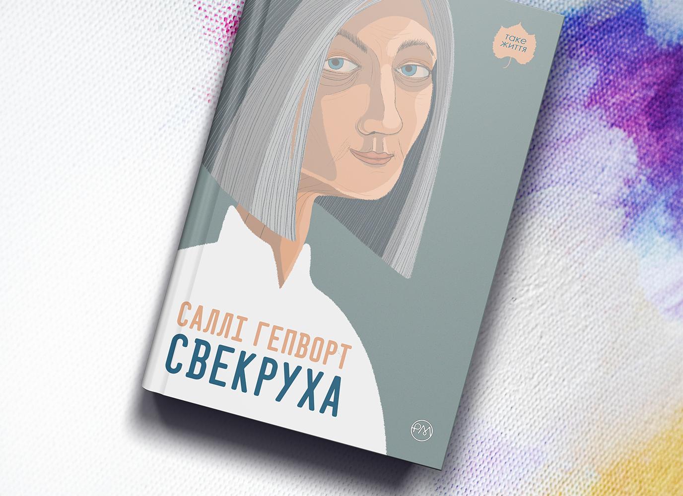 Рецензія на книжку «Свекруха» Саллі Гепворт