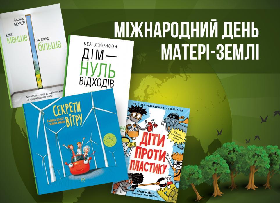 Добірка книжок про екосвідомість до Міжнародного дня Матері–Землі
