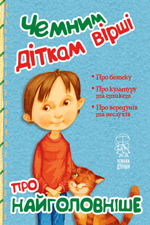 Чемним діткам вірші про найголовніше