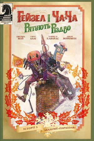 Історії з Академії «Парасоля»
