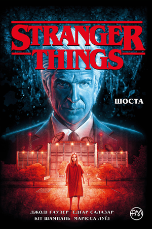 Stranger Things. Книга 2