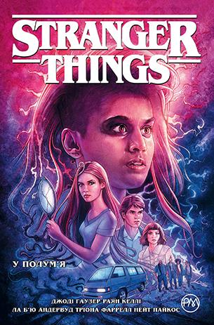 Stranger Things. Книга 3