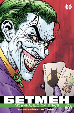 Бетмен: Людина, що сміється
