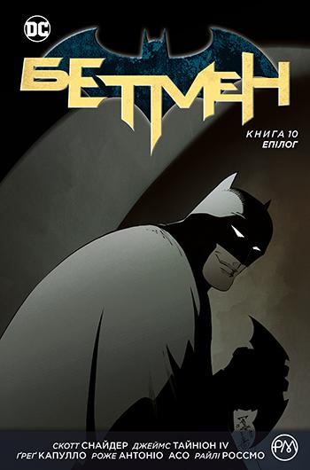 Бетмен. Книга 10