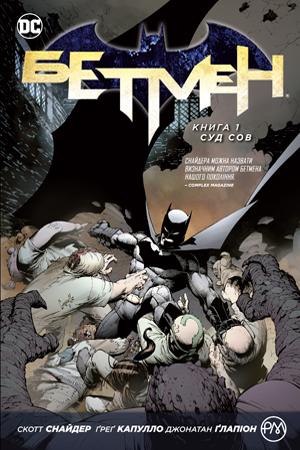 Бетмен. Книга 1
