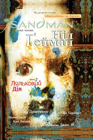 The Sandman. Пісочний чоловік. Книга 2