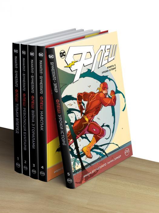 Комплект з п'яти книжок «Флеш»