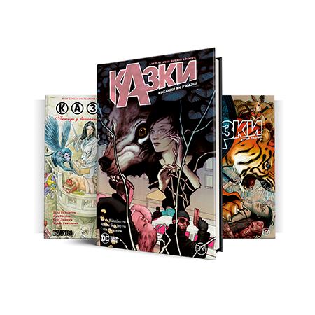 Комплект з трьох коміксів «Казки»