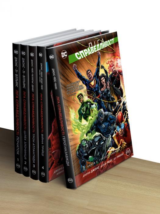 Комплект з п'яти книжок «Ліга Справедливості»