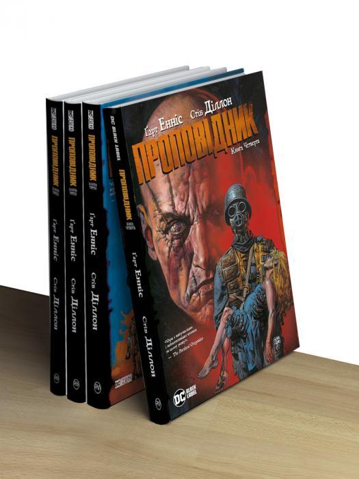 Комплект з чотирьох книжок «Проповідник»