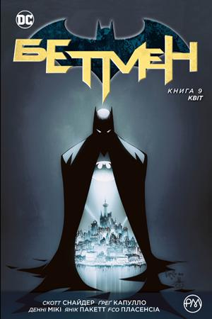 Бетмен. Книга 9