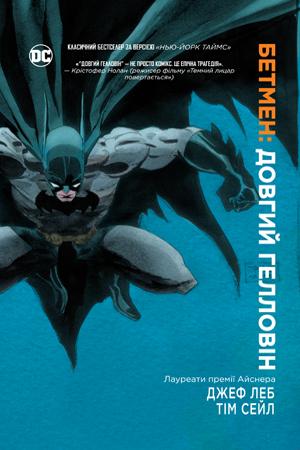 Бетмен: Довгий Гелловін