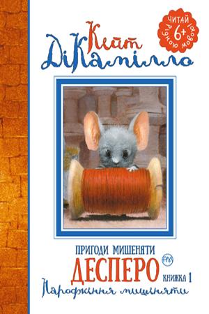 Пригоди мишеняти Десперо. Книжка 1