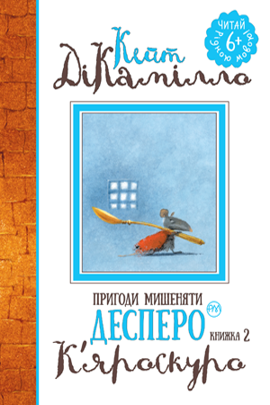 Пригоди мишеняти Десперо. Книжка 2