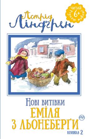 Нові витівки Еміля з Льонеберґи. Книга 2