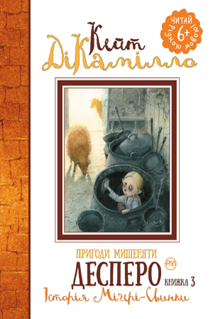 Пригоди мишеняти Десперо. Книжка 3