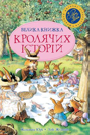 Велика книжка кролячих історій
