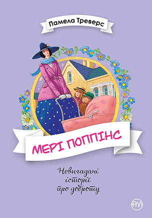 Мері Поппінс. Книга 1
