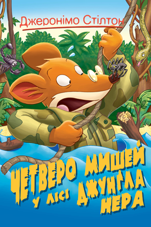 Четверо мишей у лісі Джунґла Нера