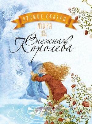 Лучшие сказки мира. Кн. 5. Снежная Королева