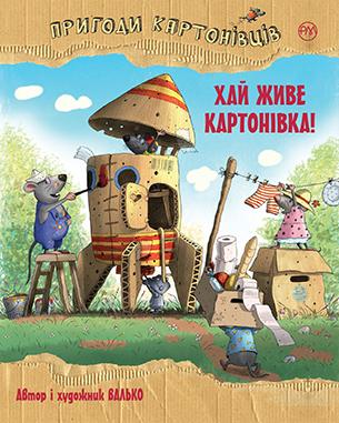 Пригоди картонівців. Книга 1
