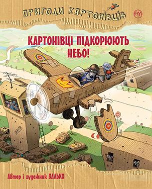 Пригоди картонівців. Книга 3