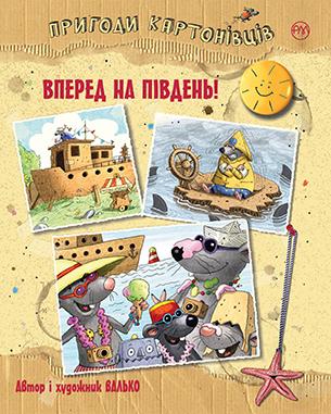 Пригоди картонівців. Книга 4