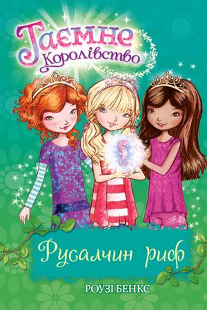 Таємне Королівство. Книга 4