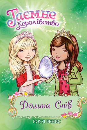 Таємне Королівство. Книга 9