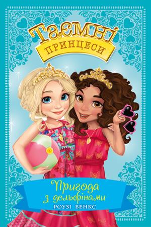 Таємні Принцеси. Книга 2