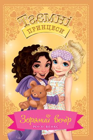 Таємні Принцеси. Книга 3