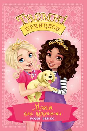 Таємні Принцеси. Книга 5