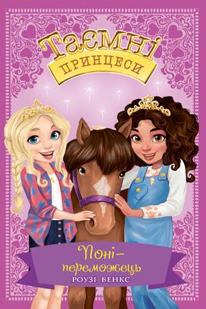 Таємні Принцеси. Книга 6
