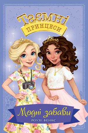 Таємні Принцеси. Книга 9