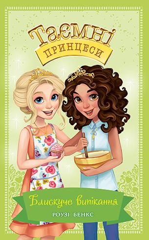 Таємні принцеси. Книга 10