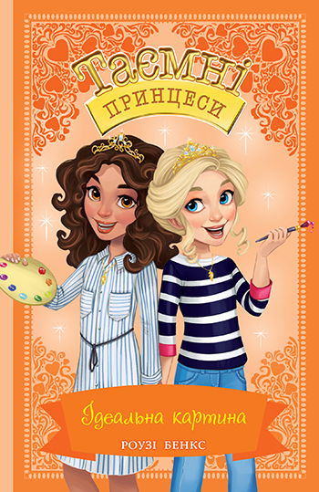 Таємні Принцеси. Книга 12