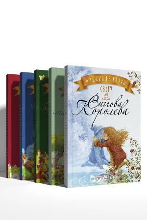 Комплект з п'яти книжок серії «Найкращі казки світу»